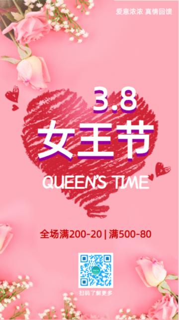 38妇女节女神节女王节浪漫店铺企业个人通用节日活动促销推广宣传视频