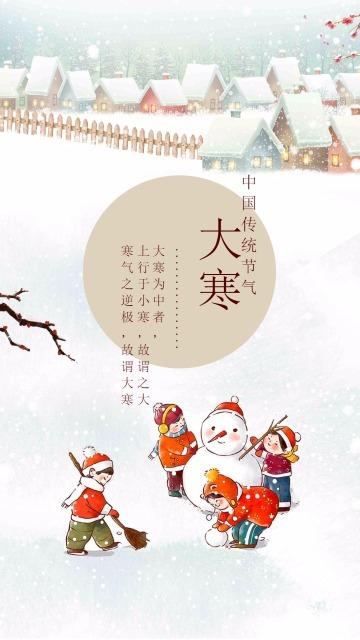 大寒,中国传统节气