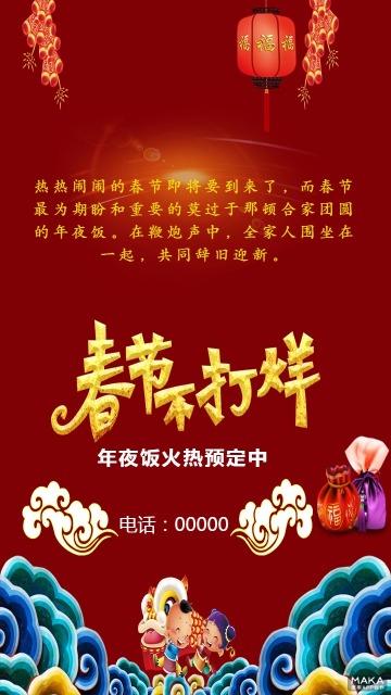 春节年夜饭海报风格红色