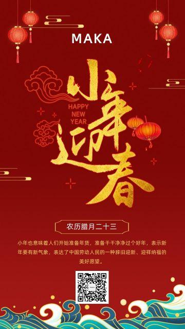 小年迎春大吉新年红金喜庆海报简约大气企业宣传节日祝福海报