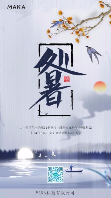 水墨中国风处暑节气手机海报模板