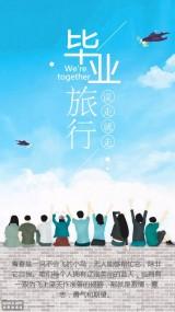 清新蓝色天空毕业旅行宣传海报模板