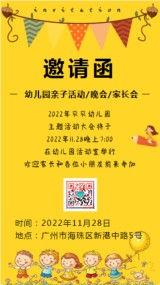 黄色卡通可爱幼儿园早教园亲子活动手工家长会邀请函海报