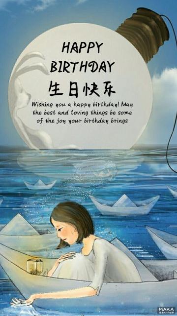 生日祝福手绘海报