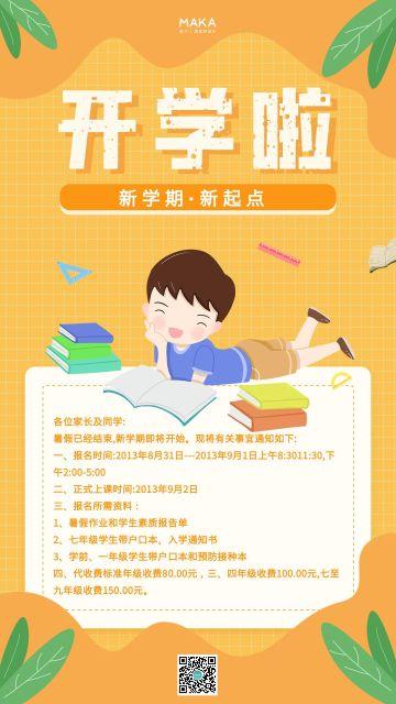 橙色清新简约开学季开学通知手机海报模板