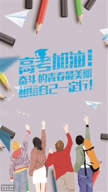 紫色高考加油高考冲刺倒计时海报
