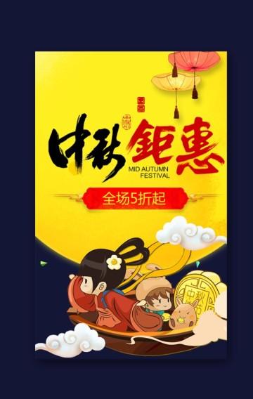 黄色复古中国风中秋节企业公司电商零售推广产品促销活动H5