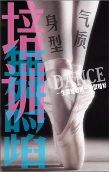 舞蹈学校招生