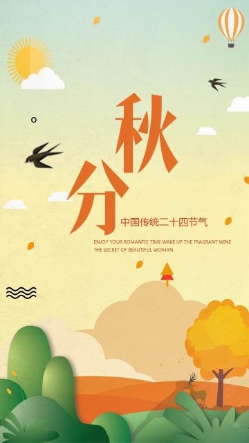 传统二十四节气秋分时节