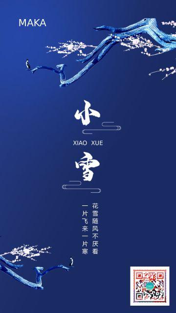 蓝色清新文艺风小雪传统二十四节气手机宣传海报