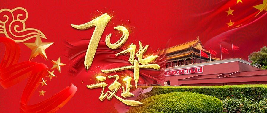 国庆华诞70周年微信公众号封面大图