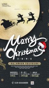 黑色卡通圣诞节节日促销节日活动海报