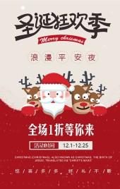 圣诞节商品促销女装女鞋包包化妆品童装饰品通用模板