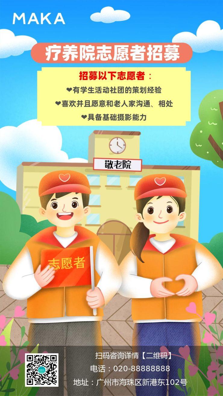 卡通大学社区养老院志愿者招募活动手机海报