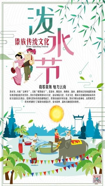 绿色手绘唯美清新泼水节宣传海报