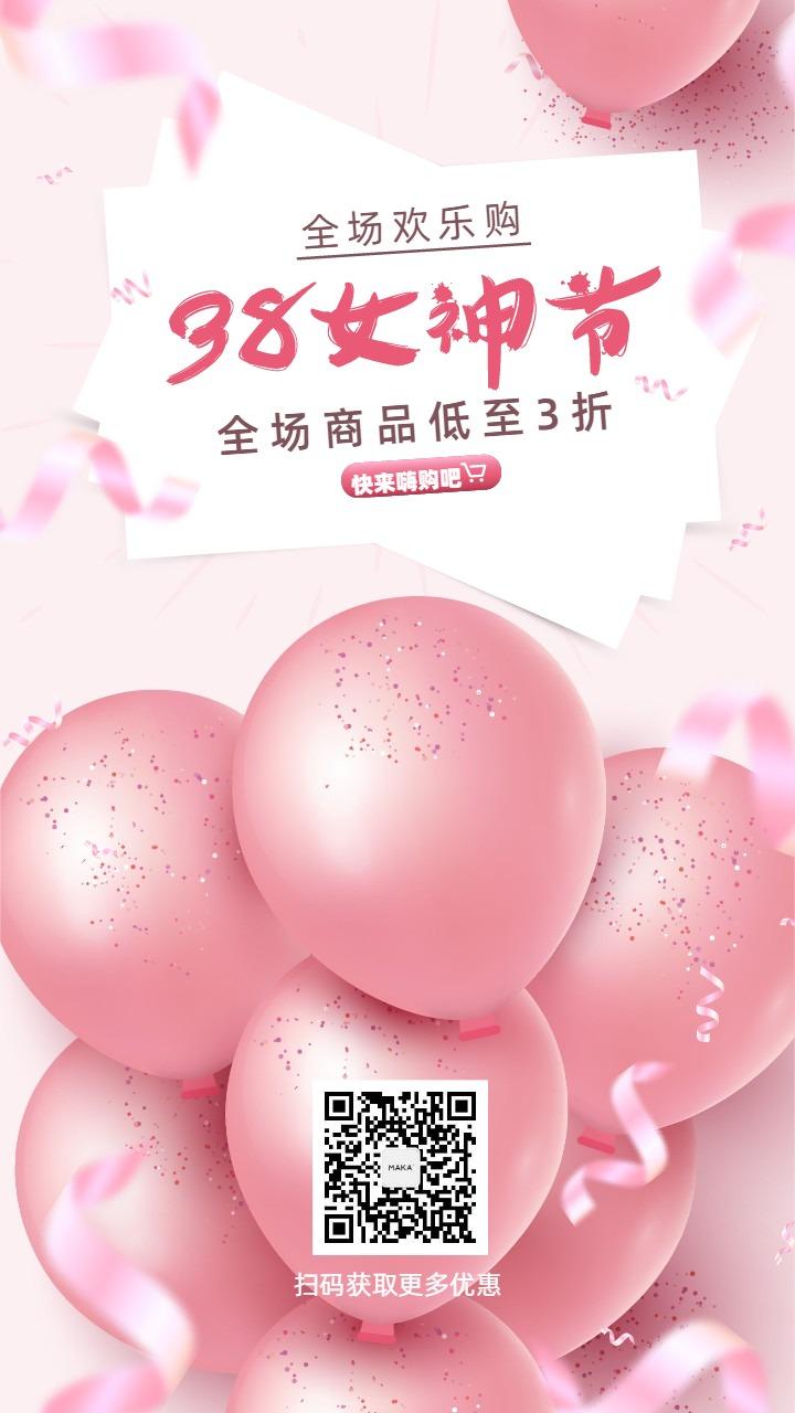 38女神节优惠促销海报