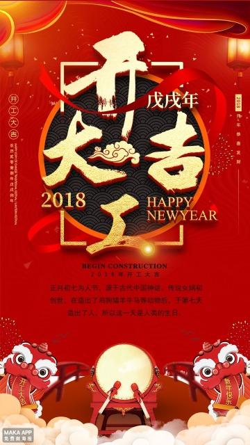 2018狗年除夕春节开工大吉创意贺岁海报
