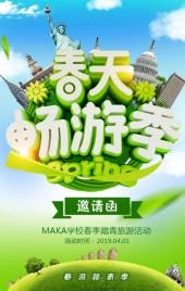 春游清新文艺清明节踏青幼儿园小学春游旅游邀请函H5