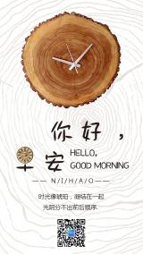 你好早安个人简约文艺风心情日签手机版励志海报