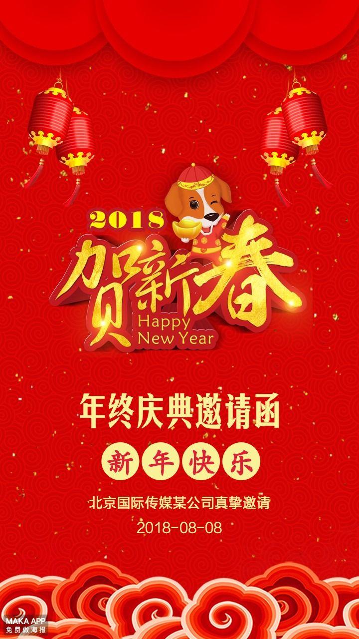 中国红 企业年会庆典邀请函  年终盛典 邀请函 新年快乐 贺新春