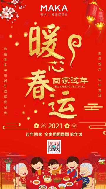 红色喜庆中国风春运回家过年宣传海报