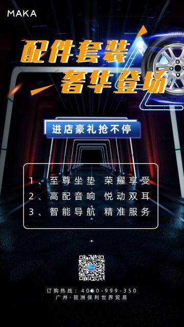 红黑科技感汽车配件展示活动促销宣传海报