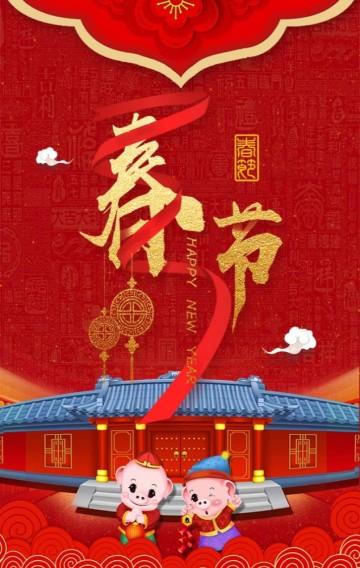 拜年贺卡春节祝福企业介绍猪年2019春节新年红色喜庆中国风