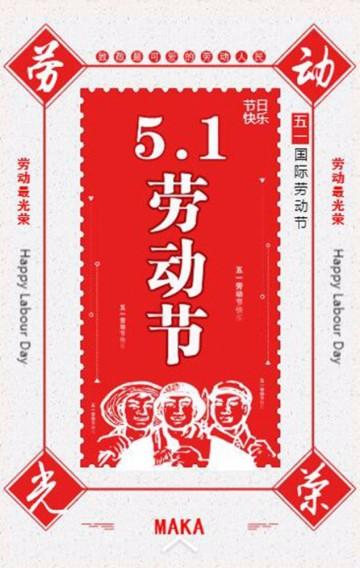 五一劳动节  节日祝福贺卡 五一贺卡 劳动节贺卡