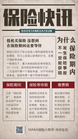 保险类复古风格保险快讯海报
