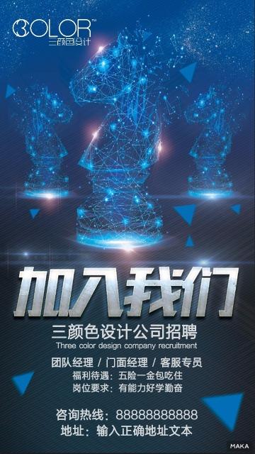 蓝色科技高端企业公司招聘海报