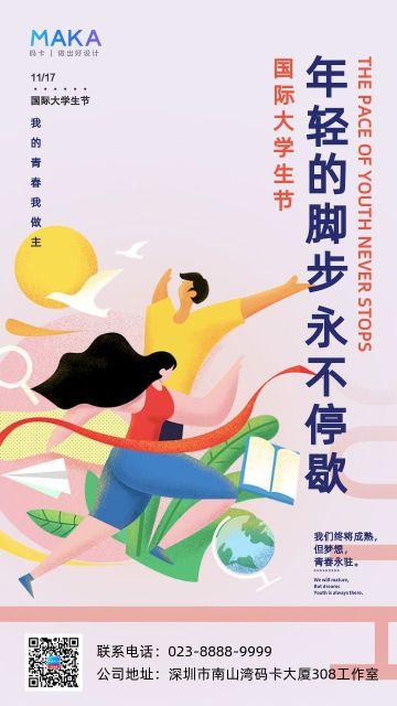 紫色简约插画风格世界大学生日节日宣传海报