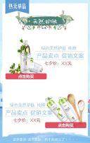 七夕情人节化妆品电商 商场促销优惠模板