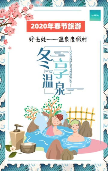日式漫画设计风格蓝色2020年春节旅游休闲行业H5模版