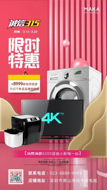 粉色大气风格315家电行业促销宣传海报
