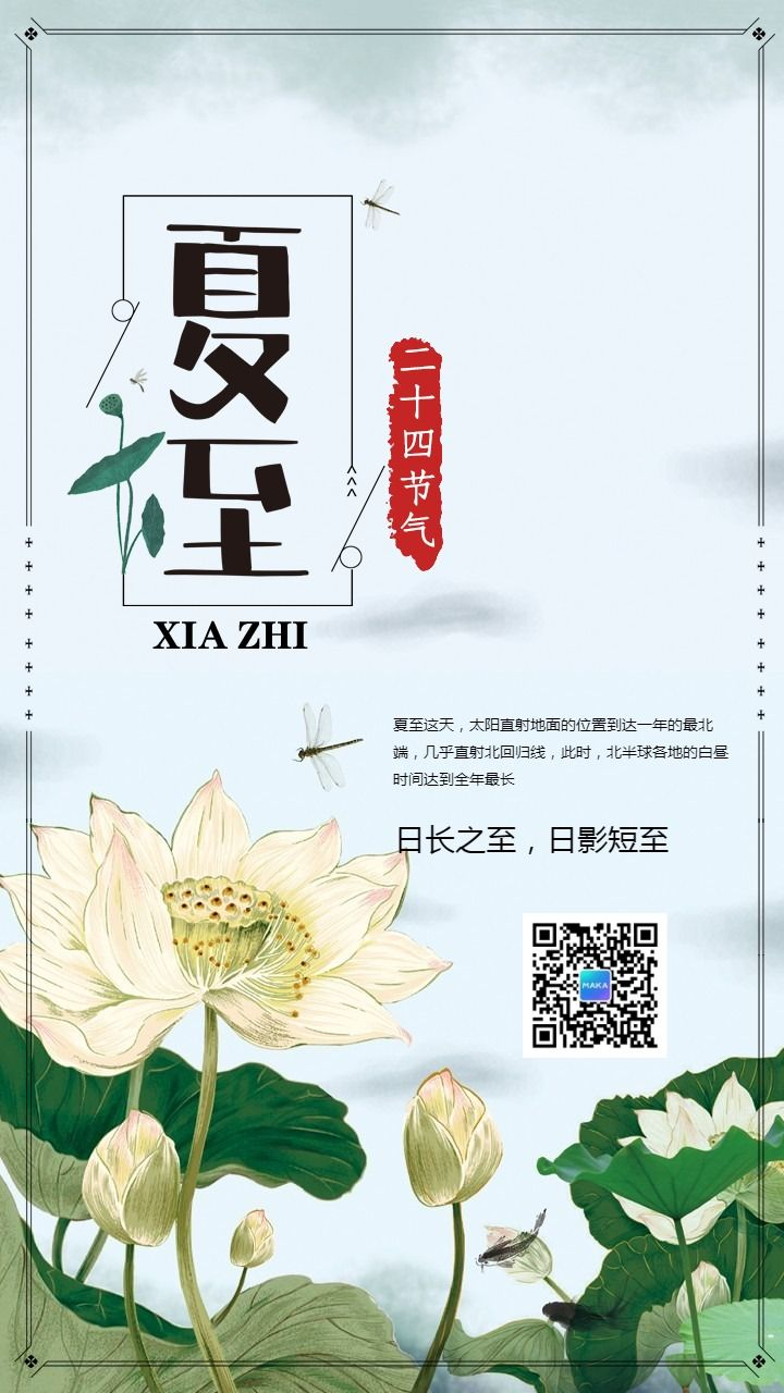 蓝色文艺中国风夏至节气日签海报