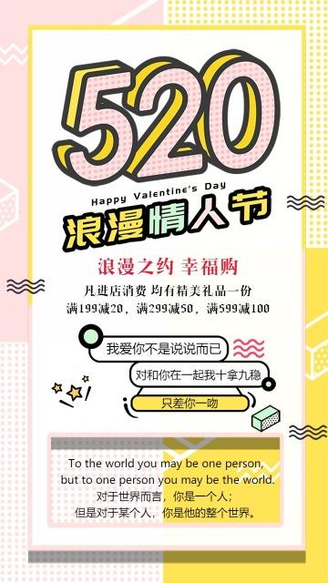 简约风520表白宣传打折促销海报