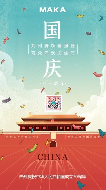 蓝色红色卡通插画中国风国庆节喜迎国庆节日宣传手机海报