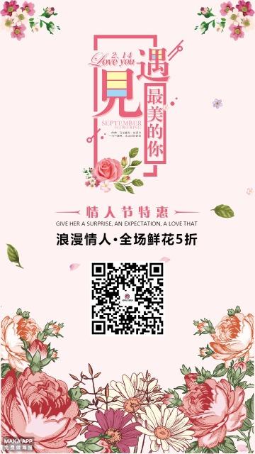 唯美粉色系清新浪漫情人节鲜花促销海报