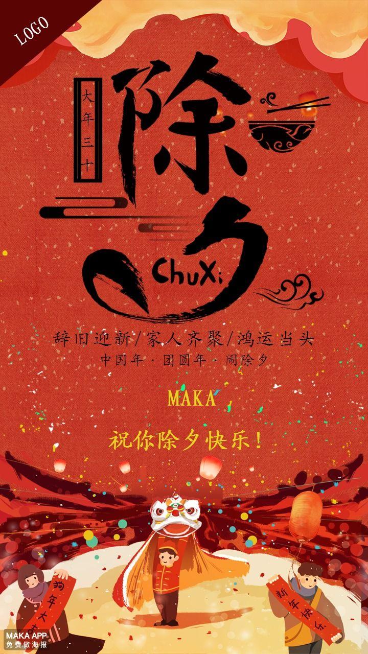 除夕快乐新年快乐企业个人通用祝福贺卡中国风喜庆手绘书法