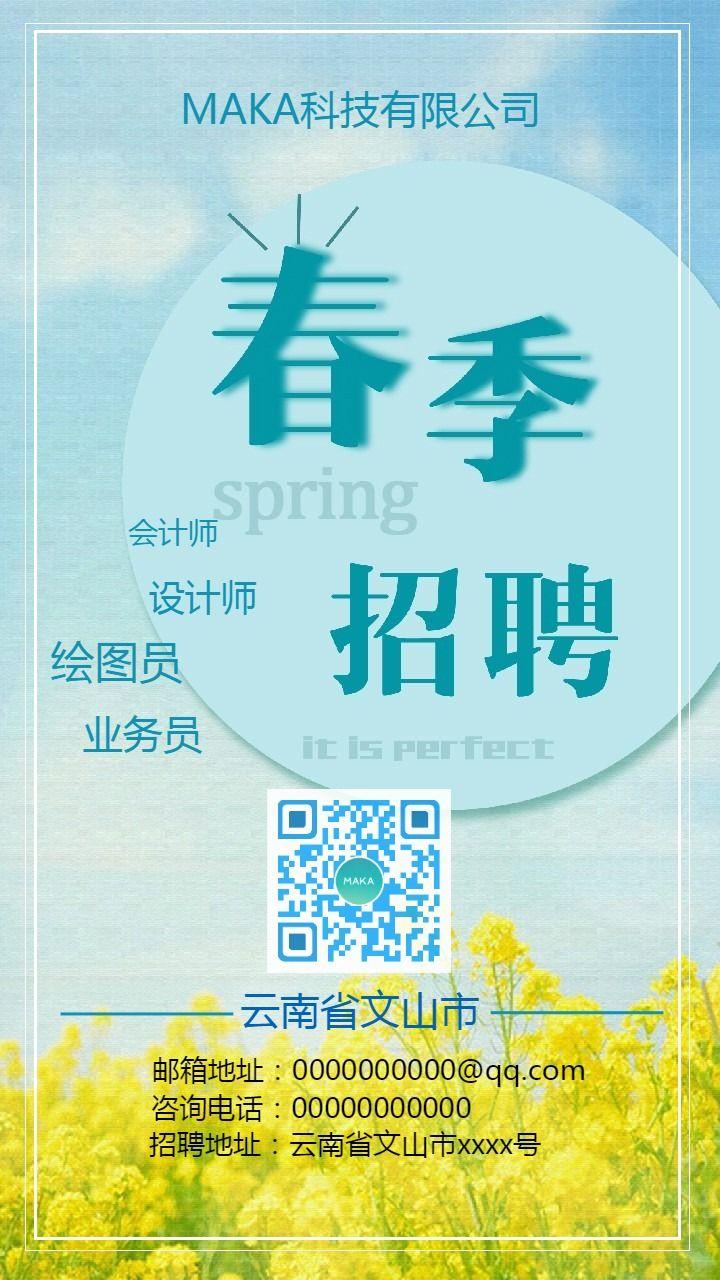 文艺清新企业春季招聘通用海报