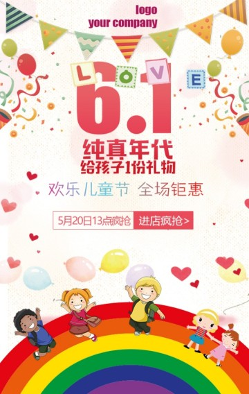 卡通61六一儿童节商家商场活动促销打折翻页H5