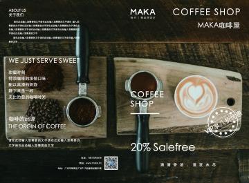 文艺复古咖啡餐饮奶茶宣传二折页