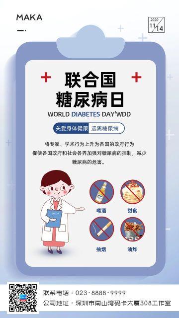 简约风格联合国糖尿病日节日宣传海报