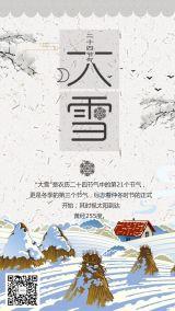 清新淡雅中国风手绘大雪二十四节气海报