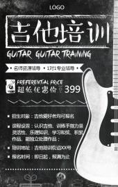 吉他乐器培训班火热招生兴趣班