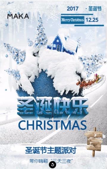 圣诞节促销 圣诞节狂欢购 圣诞节欢乐购 圣诞节跨年钜惠 圣诞节促销 圣诞节日促销