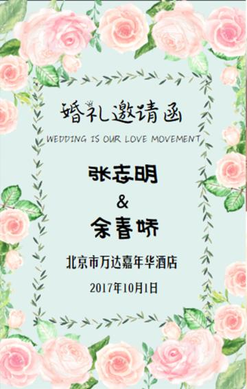浪漫花园手绘小清新复古优雅婚礼请柬