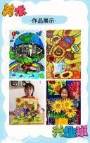 蓝色简约手绘卡通美术兴趣班培训班招生宣传H5