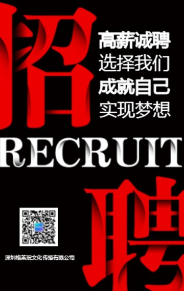 黑色简约商务企事业公司单位招聘宣传H5
