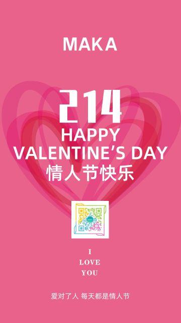 粉色浪漫情人节爱情手机海报